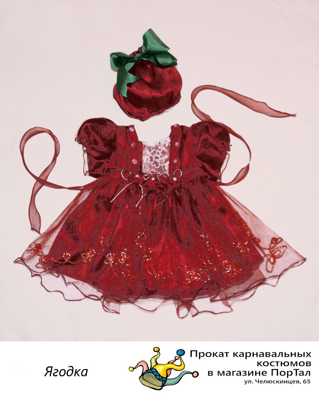 Магазин Костюмов Карнавальных
